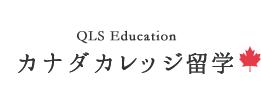 QLS Educationカナダカレッジ留学