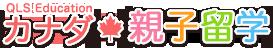 QLS Education カナダ親子留学